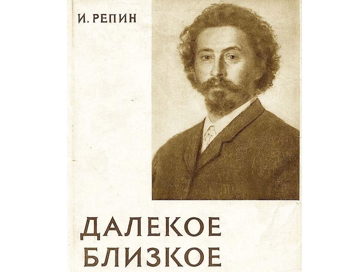 Илья Репин. Далекое близкое
