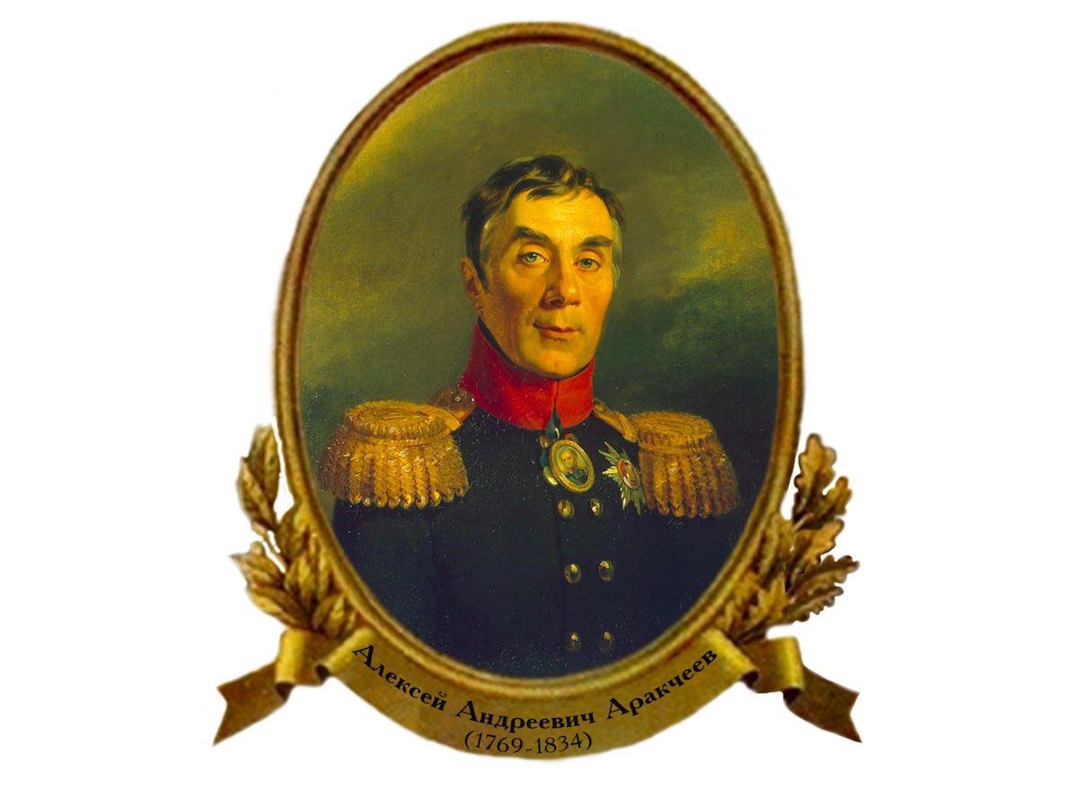 граф А.Аракчеев