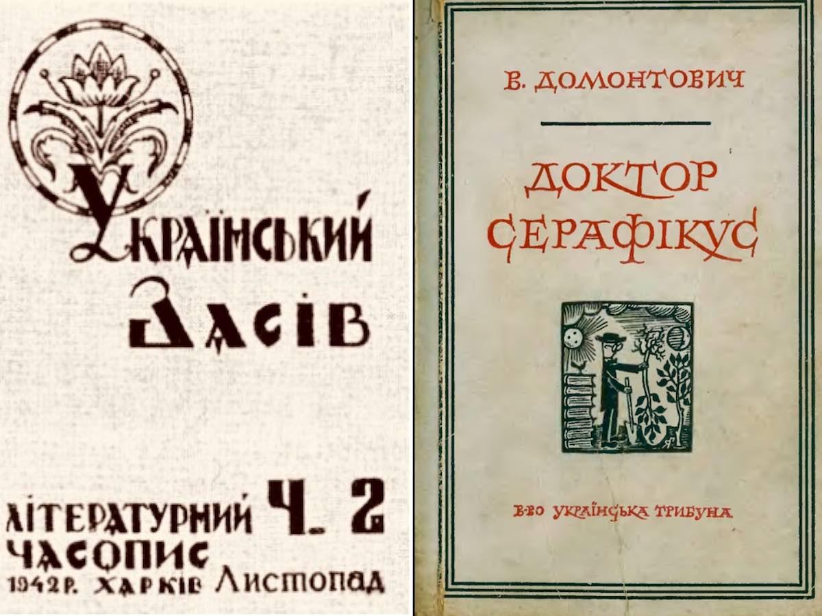 Доктор Серафікус. Український засів