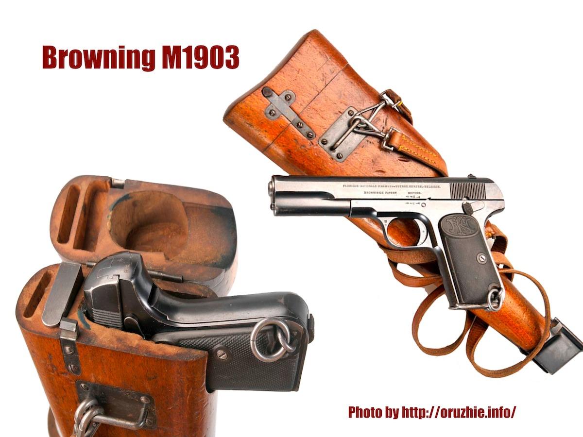 Браунинг М1903