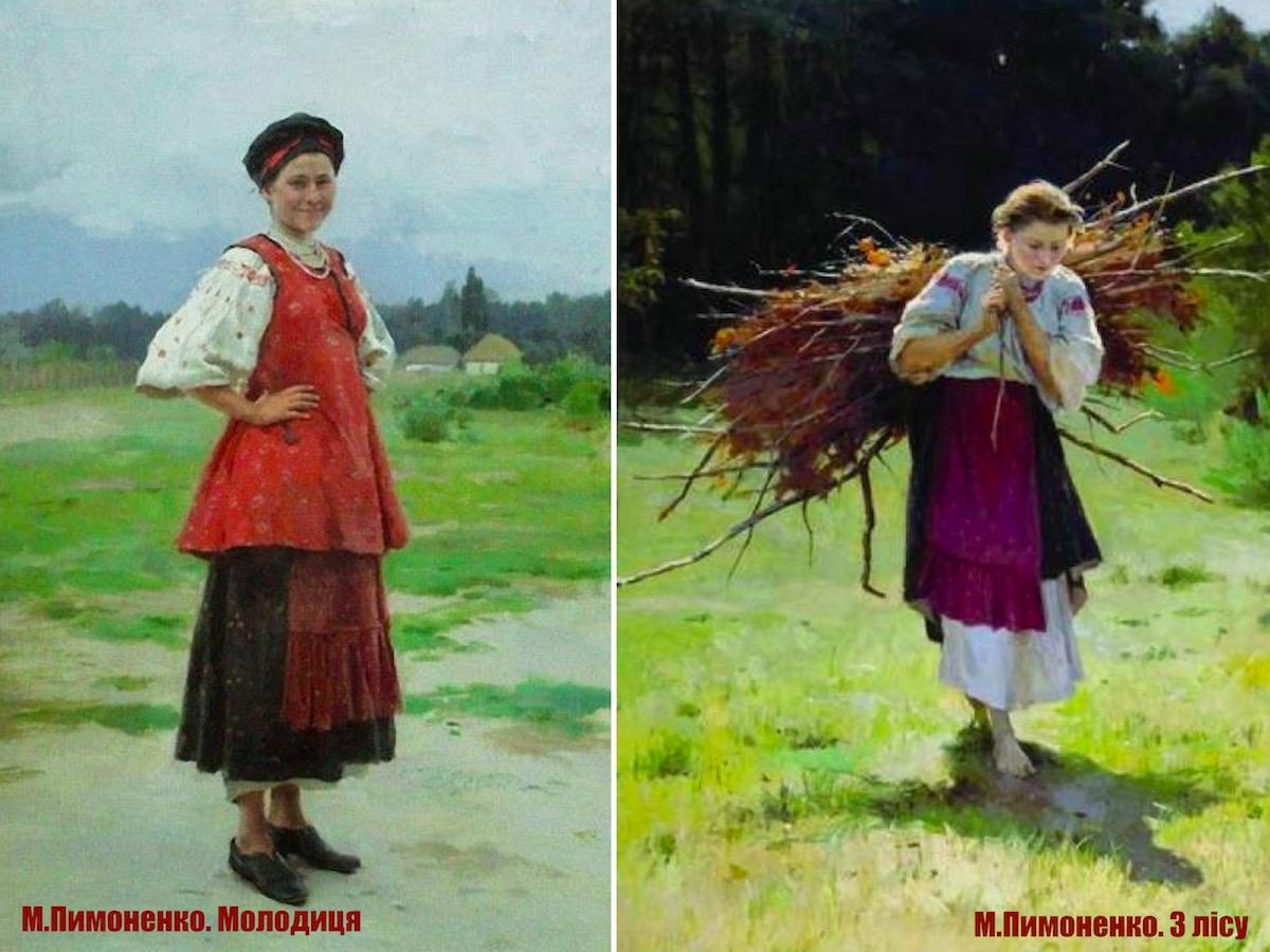 "Пимоненко ""Молодиця"""
