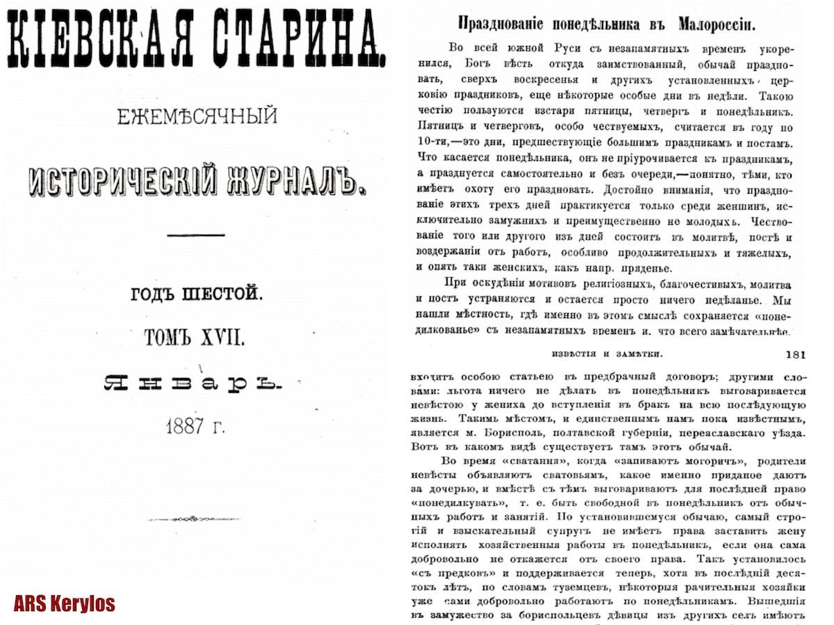 """Исторический журнал """"Киевская старина"""", 1887 год"""