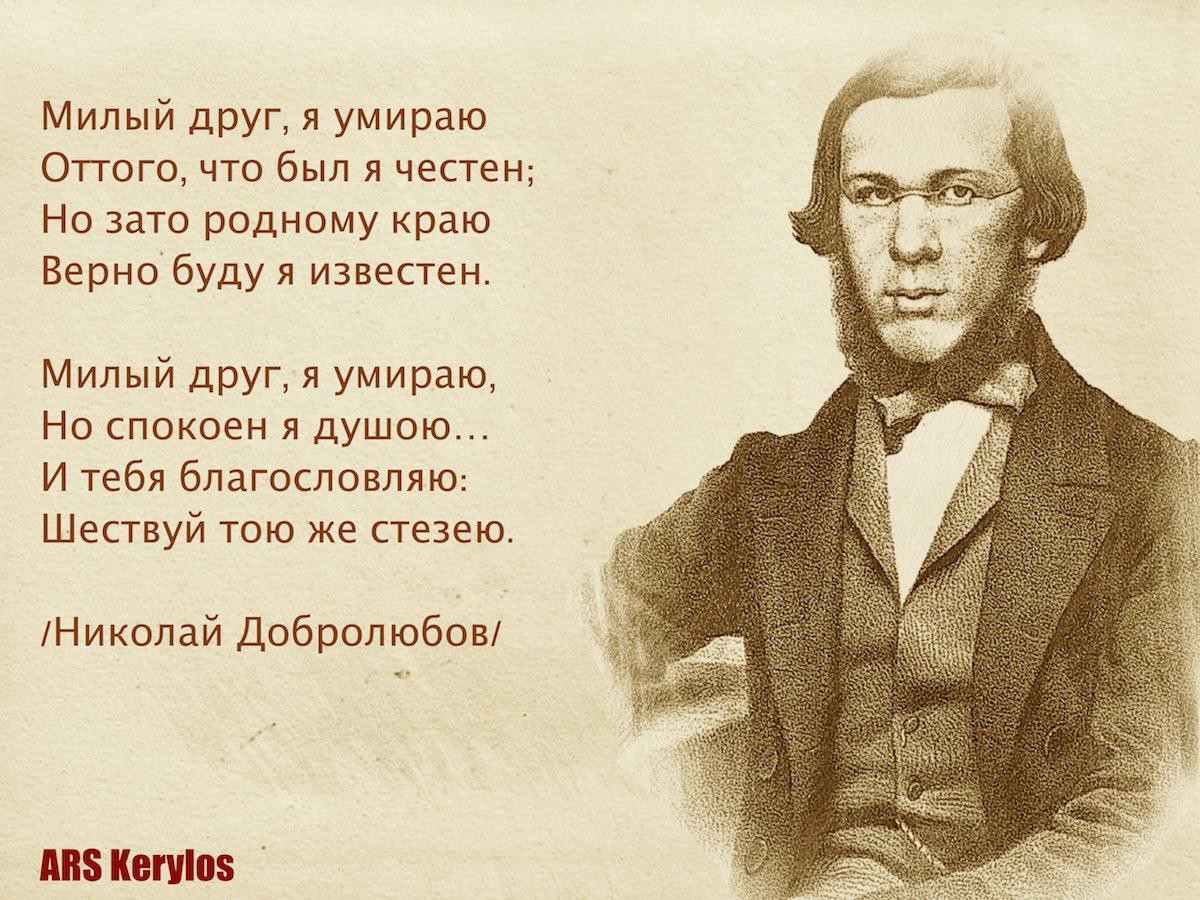 прощальное стихотворение Николая Добролюбова