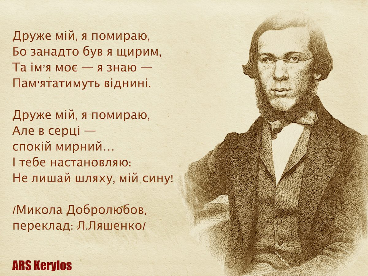 прощальний вірш Миколи Добролюбова