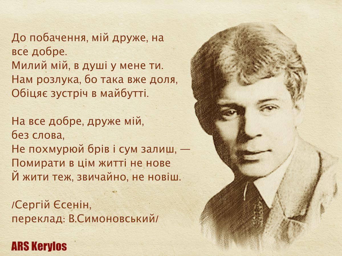 Останній вірш Сергія Єсеніна