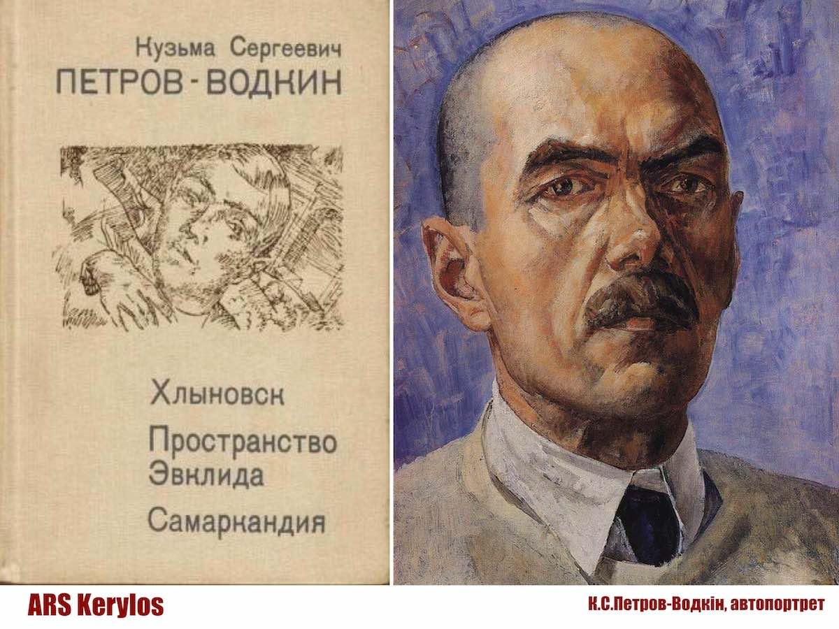 Кузьма Сергійович Петров-Водкін. Автопортрет