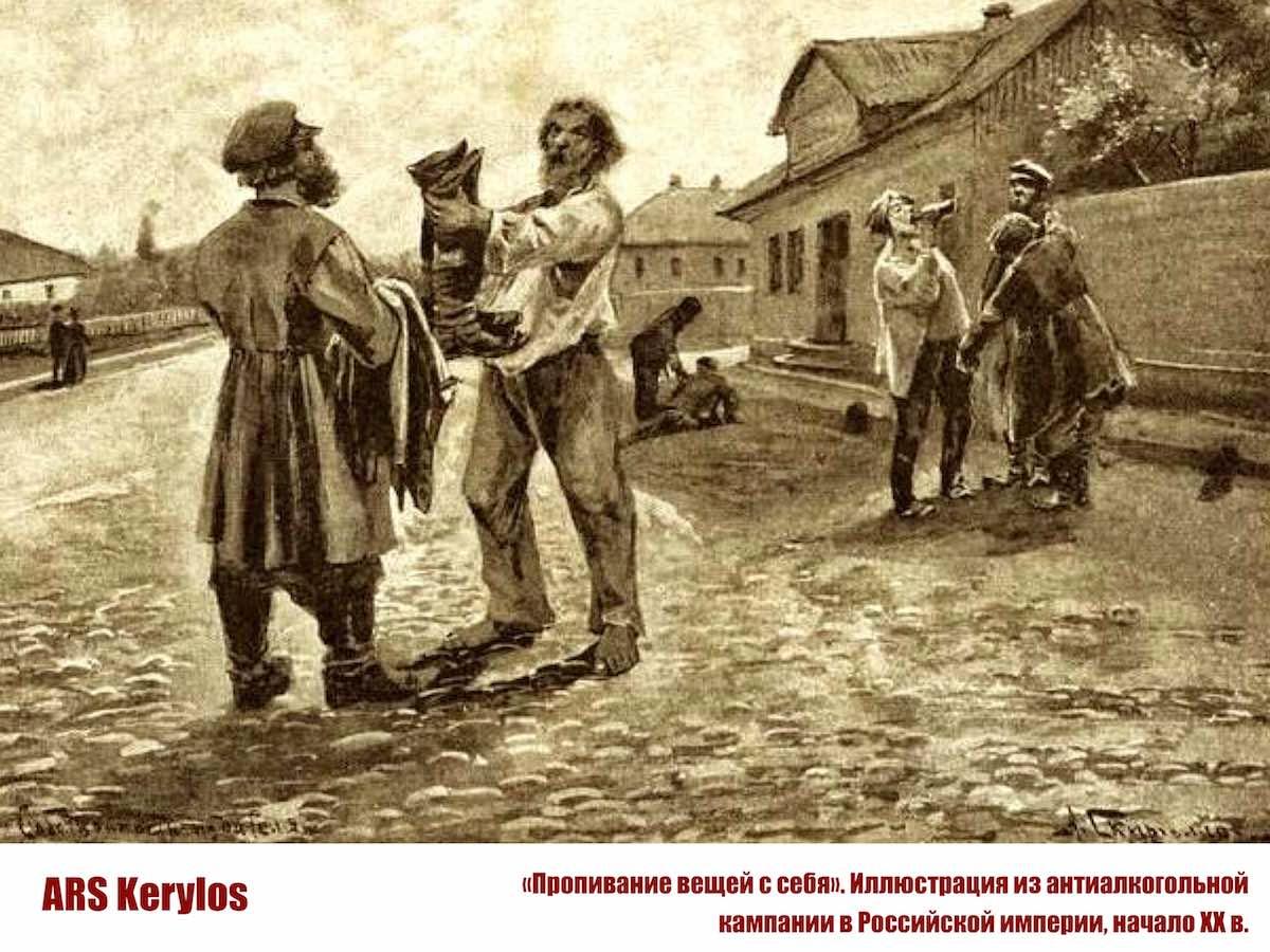 Пропивание вещей с себя. Иллюстрация из антиалкогольной кампании в Российской империи, начало ХХ в.