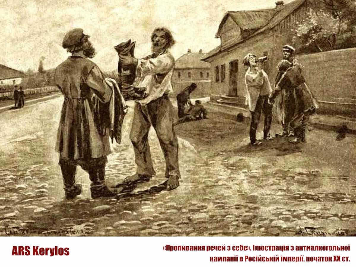 Пропивання речей з себе. Ілюстрація з антиалкогольної кампанії в Російській імперії, початок ХХ ст.