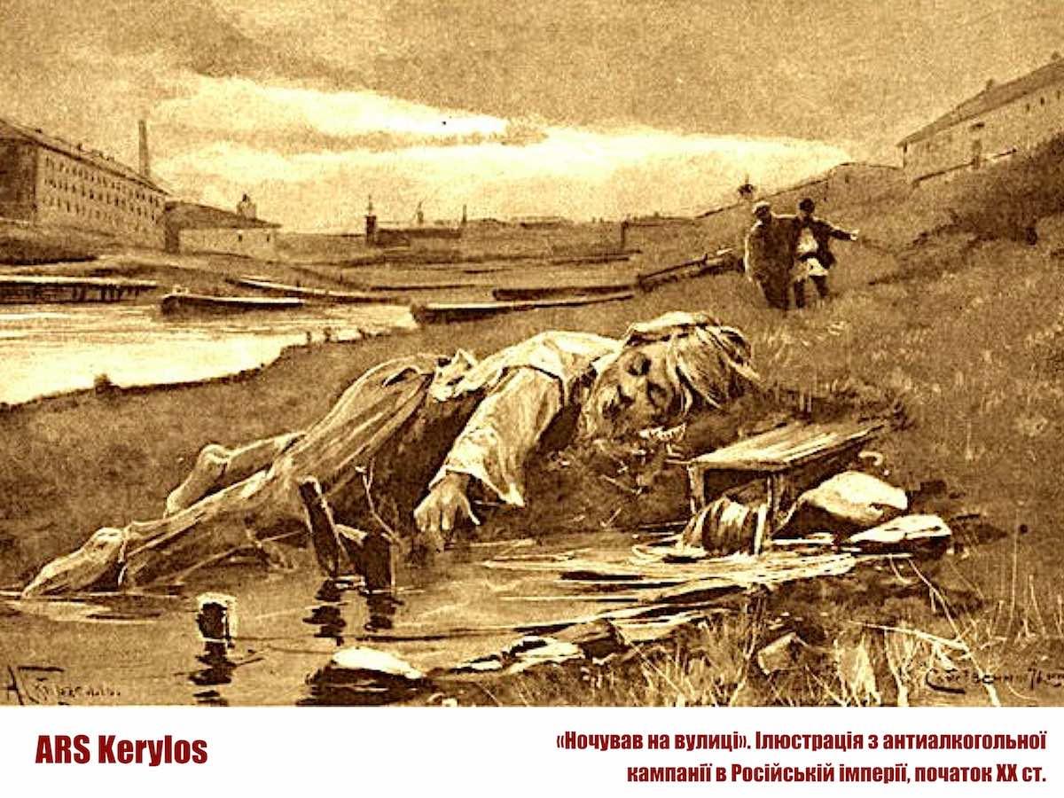 Ночував на вулиці. Ілюстрація з антиалкогольної кампанії в Російській імперії, початок ХХ ст.
