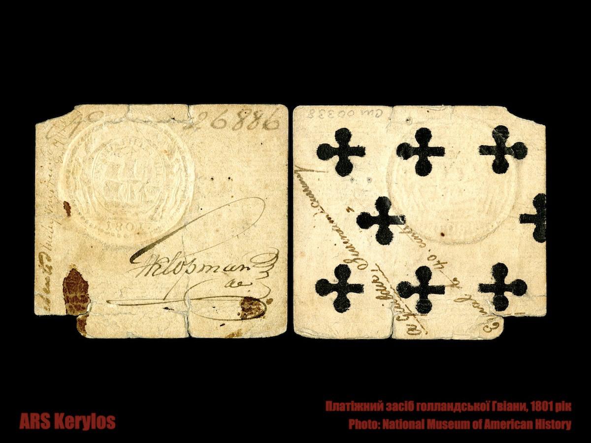 гроші - гральні карти голландської Гвіани