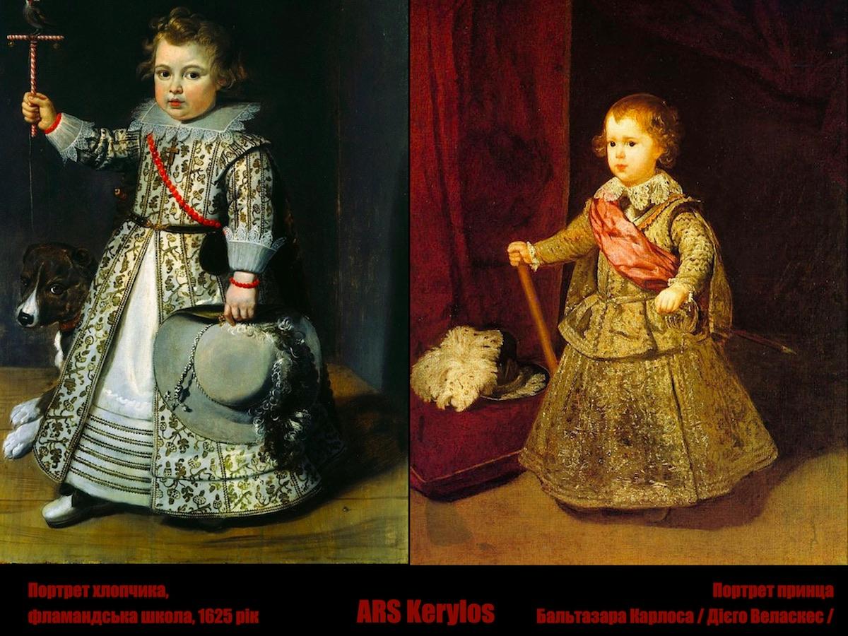 Портрет хлопчика у спідниці