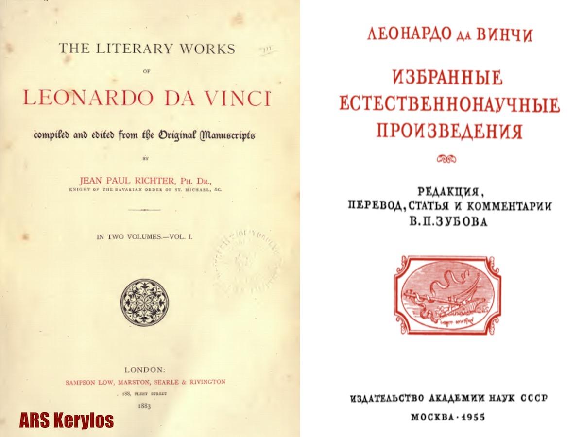 """""""Леонардо да Винчи. Избранный естественнонаучные произведения"""" под редакцией В.П.Зубова"""