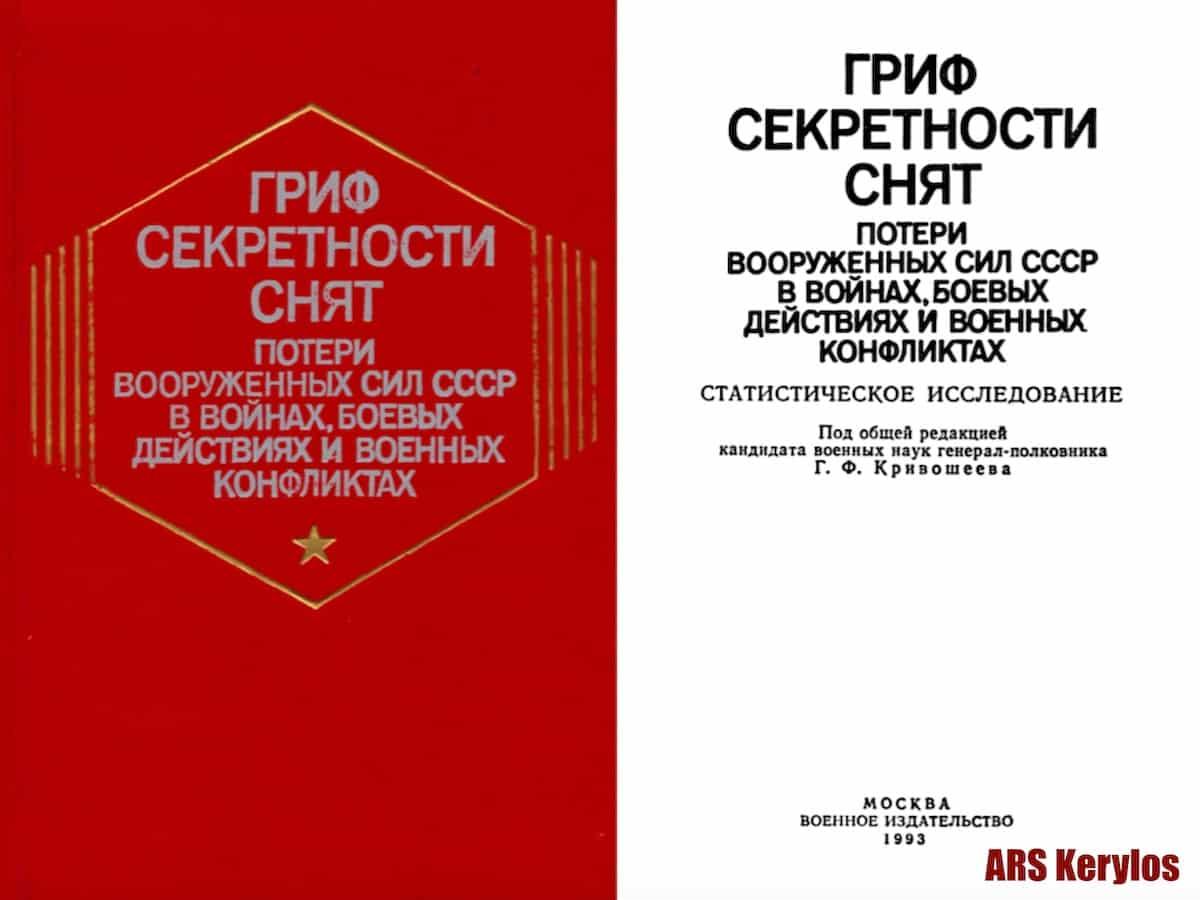 Справочник под редакцией кандидата военных наук генерал-полковника Г. Ф. Кривошеева.