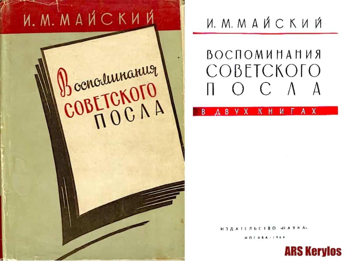 """Иван Майский """"Воспоминаня советского посла"""""""