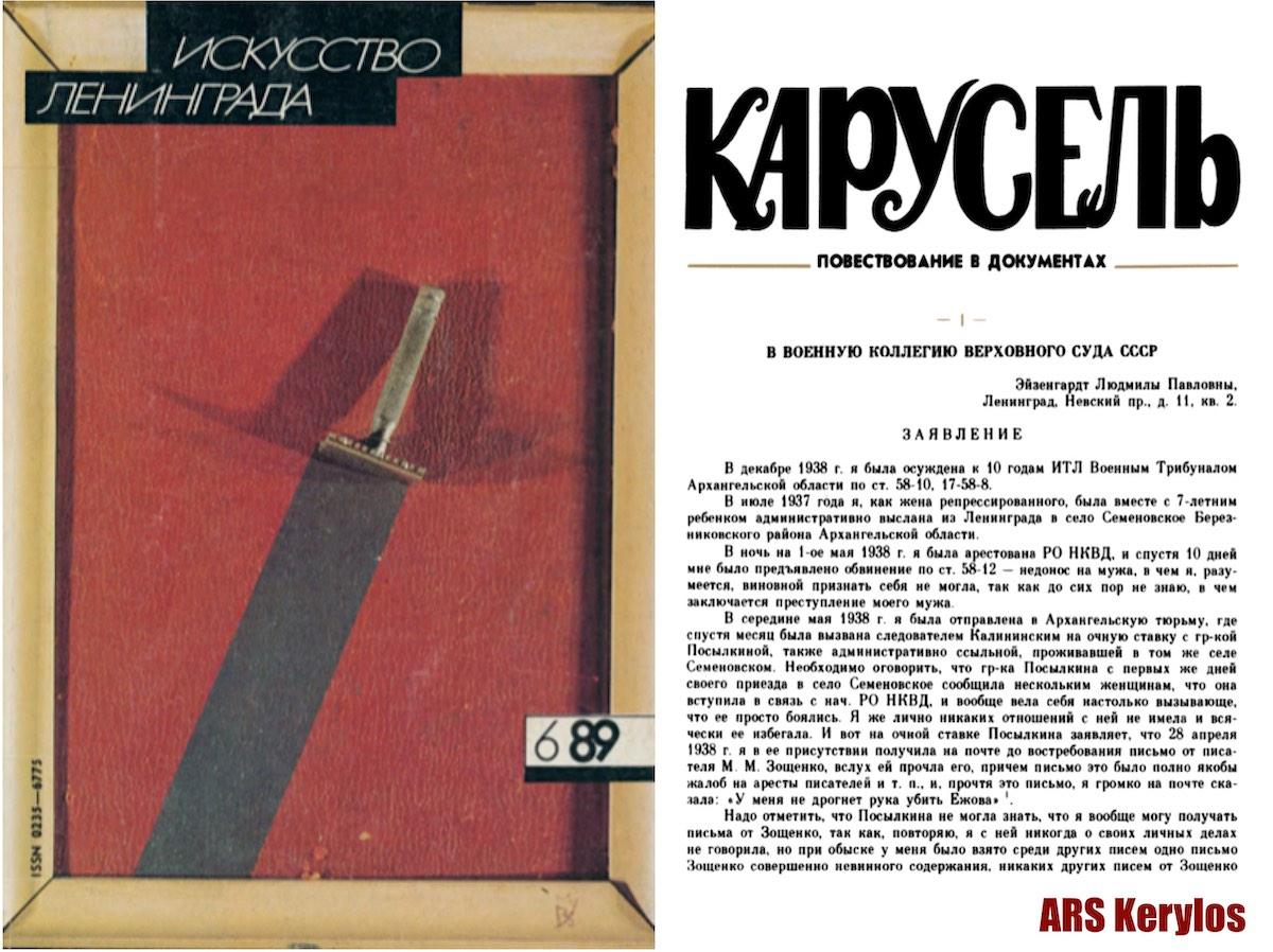 Опубликованные письма Людмилы Эйзенгардт (Миклашевской)
