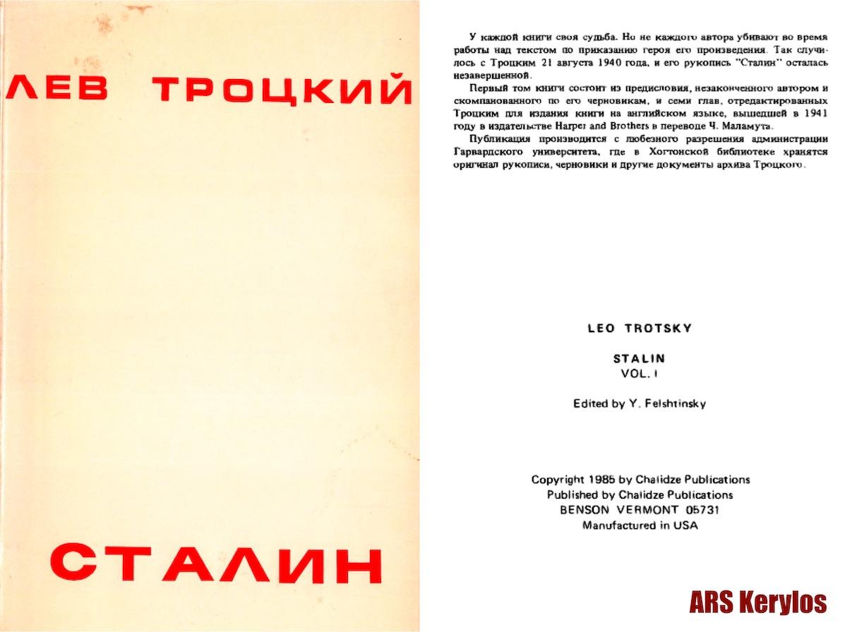 """Книга Льва Троцкого """"Сталин"""""""