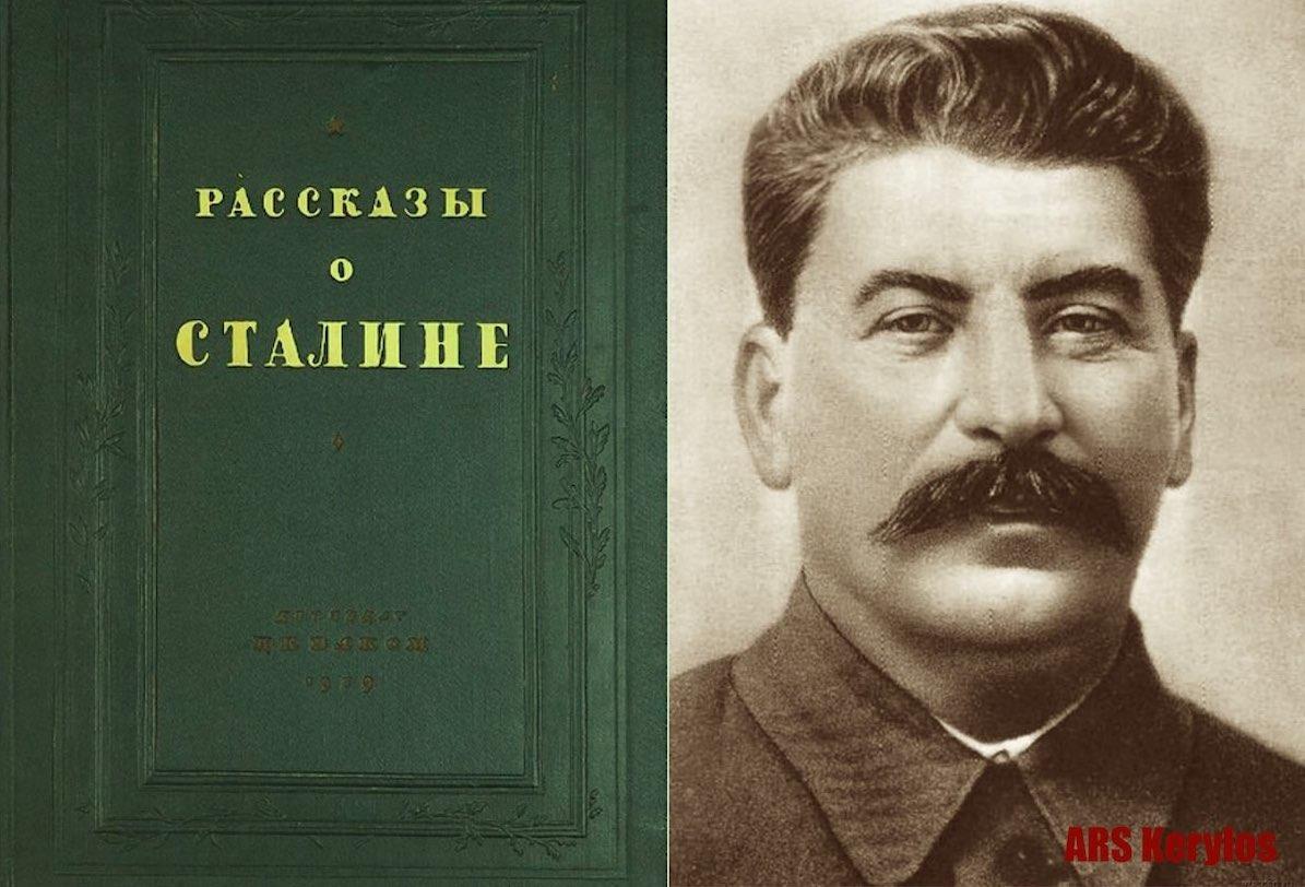 """""""Рассказы о Сталине"""", издание 1939 года"""