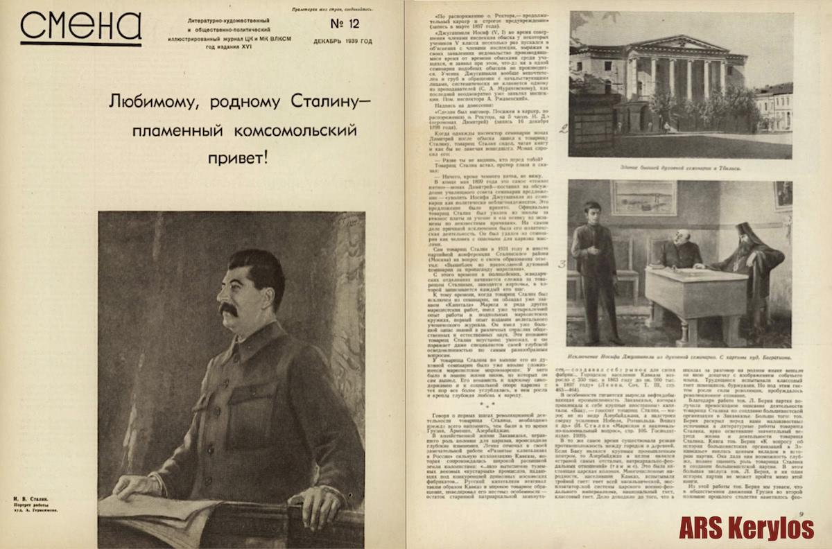 "Журнал ""Смена"", декабрь 1939 года"