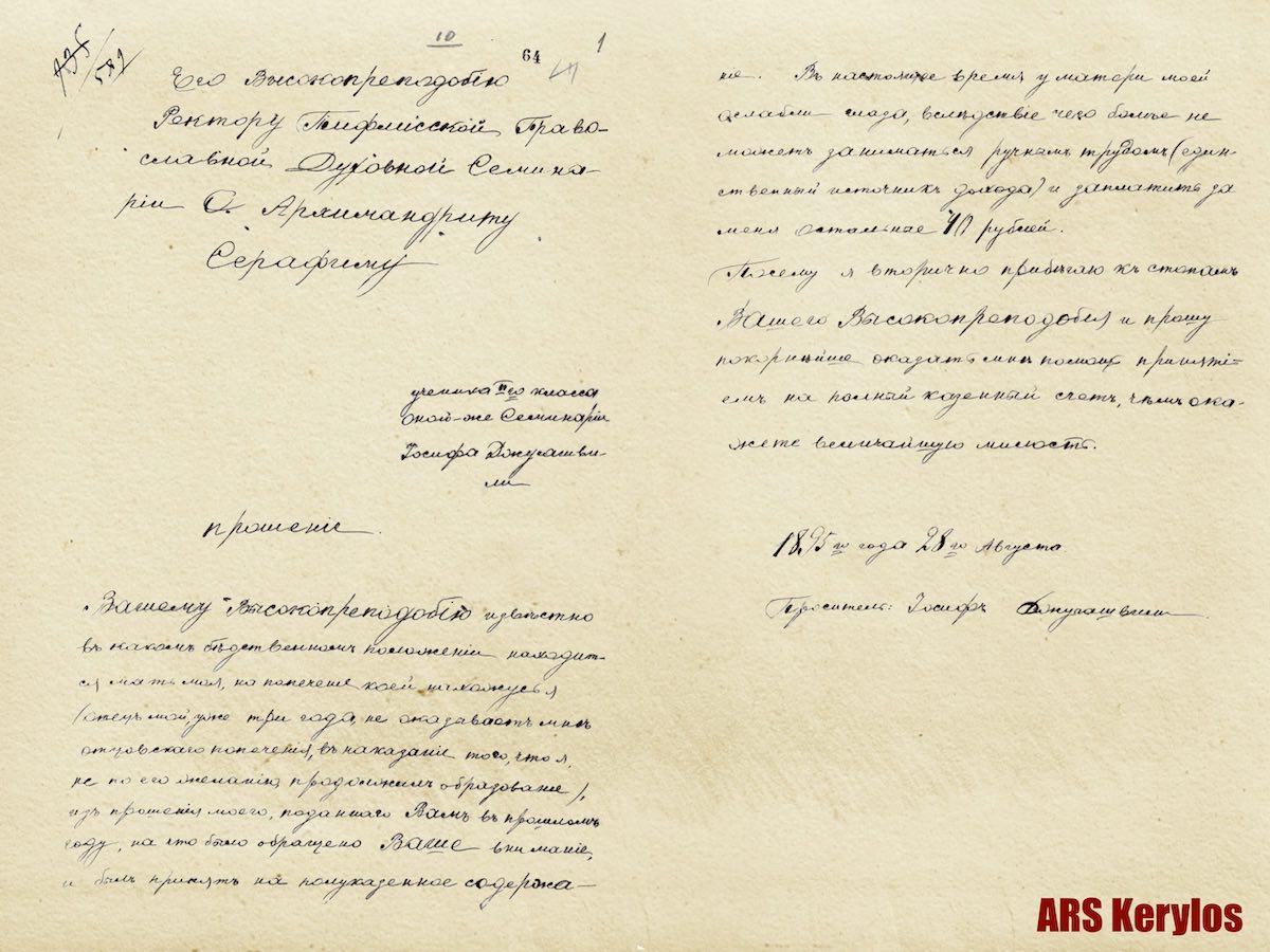 Прошение семинариста Иосифа Джугашвили о переводе на казенное содержание