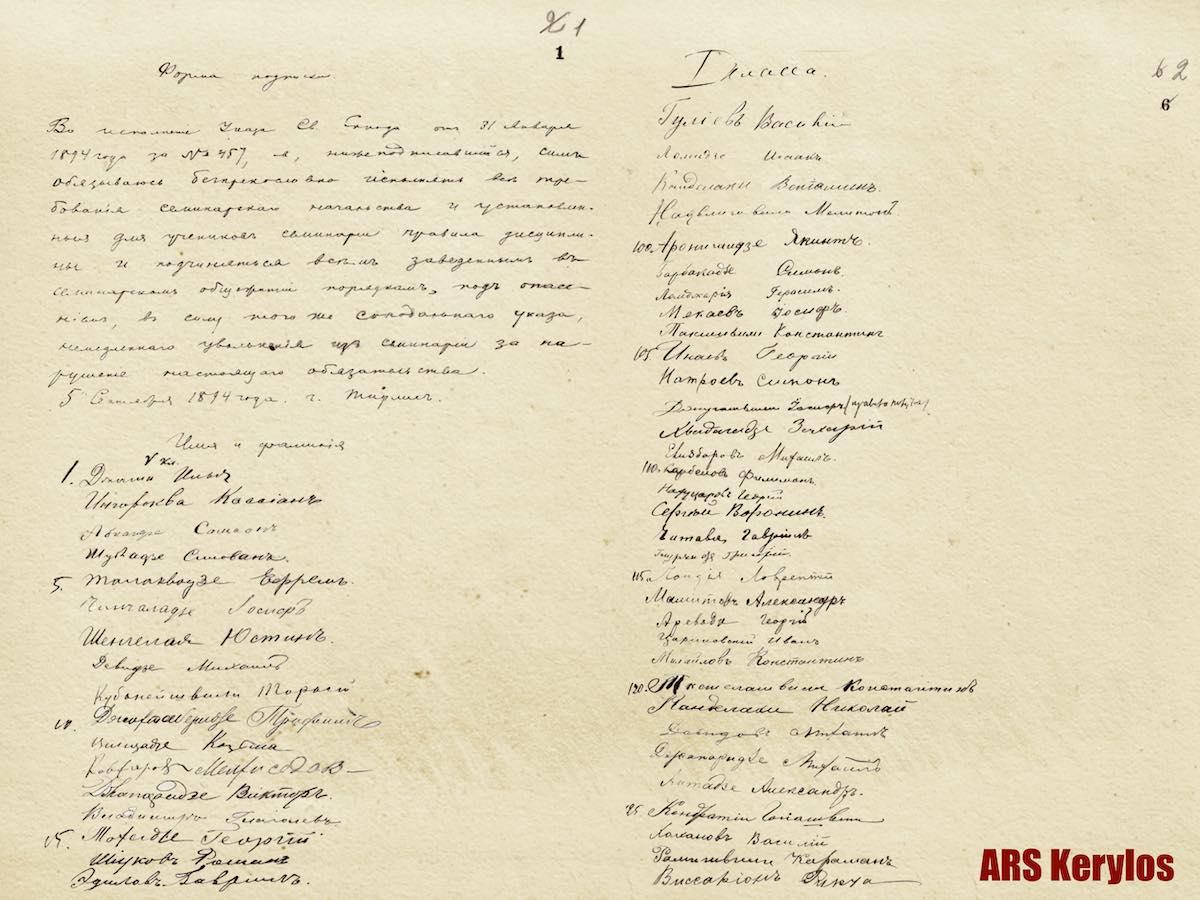 Обязательство семинариста Иосифа Джугашвили.
