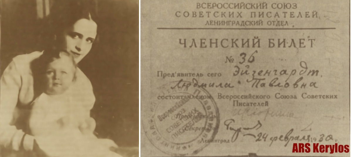 Людмила Павловна Эйзенгардт
