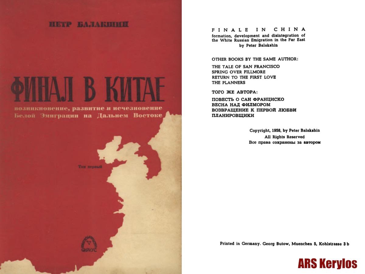 «Финал в Китае», автор Петр Балакшин