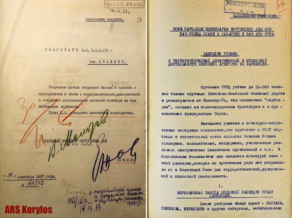 Приказ № 00593 Народного Комиссара Внутренних дел СССР Николая Ежова