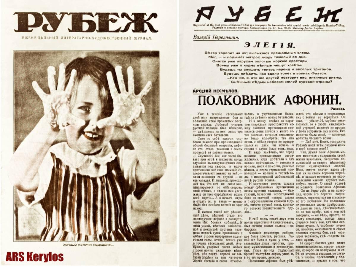 """Журнал """"Рубеж"""" № 15 (428) за 4 апреля 1936 года."""