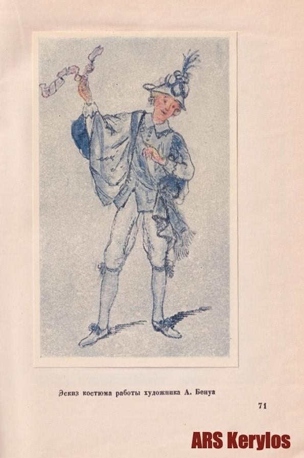 Эскиз костюма художника Александра Бенуа