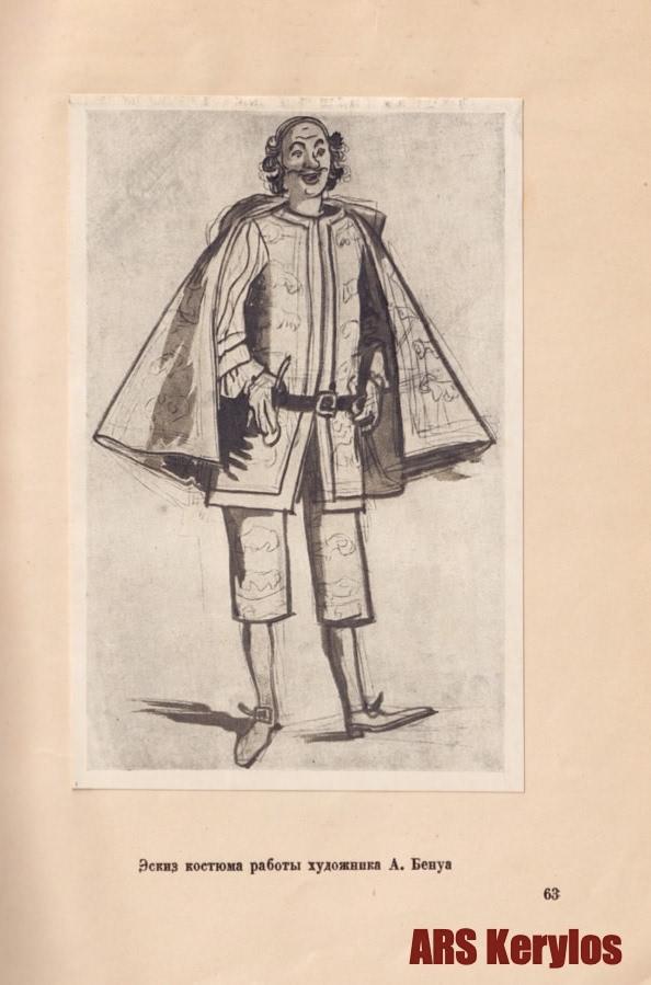 Эскиз театрального костюма (художник Александр Бенуа)