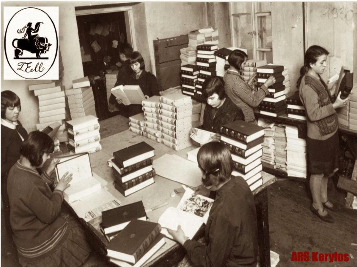 Работники типографиитипографии Trzaska, Evert i Michalski
