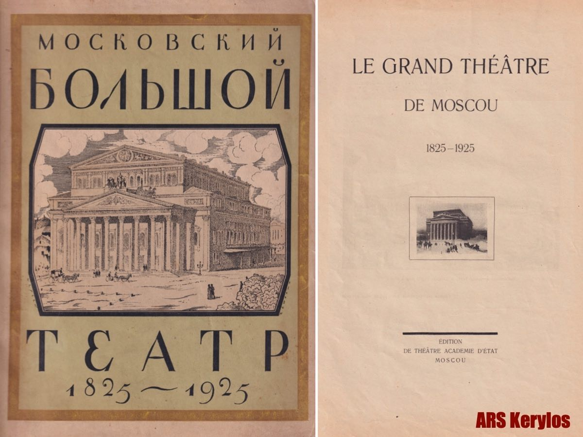 Большой театр. 1825- 1925